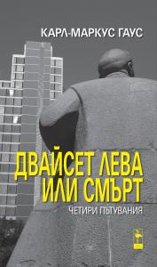 Book Cover: Двайсет лева или смърт. Четири пътувания