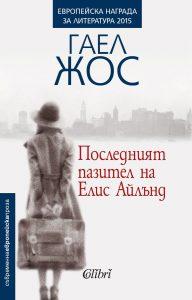 Book Cover: Последният пазител на Елис Айлънд
