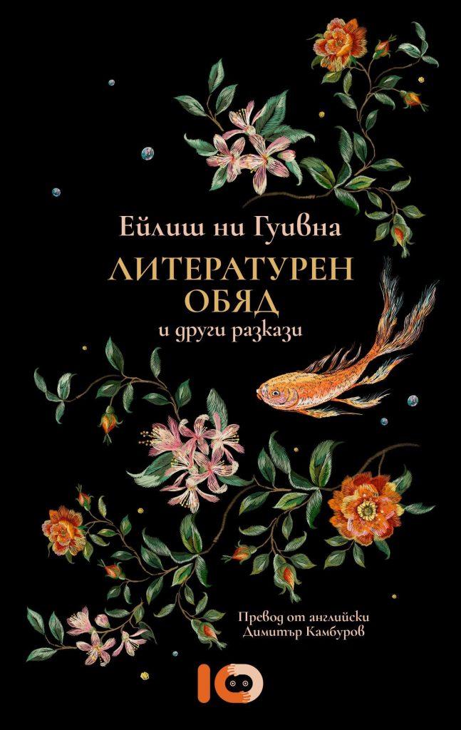 Book Cover: Литературен обяд и други разкази