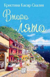 Book Cover: Второ лято