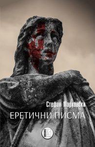 Book Cover: Еретични писма или Намирайки небесата, които сияят в червено