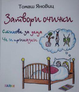 Book Cover: Затвори очички. Стихове за деца, че и приказки