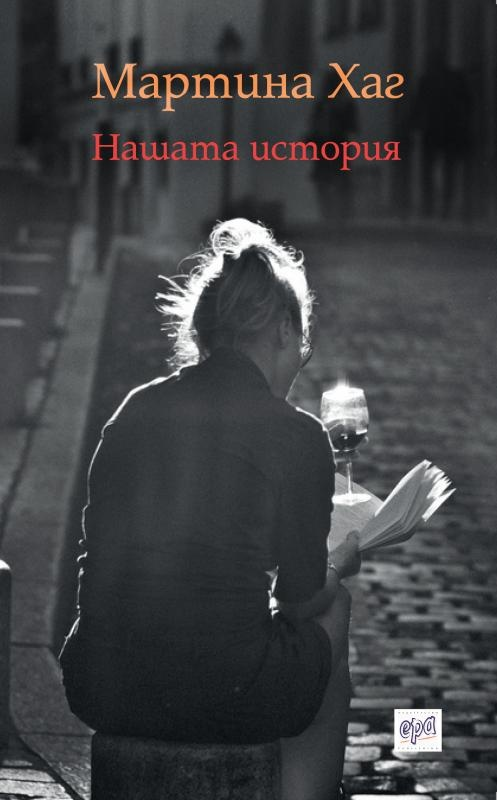 Book Cover: Нашата история