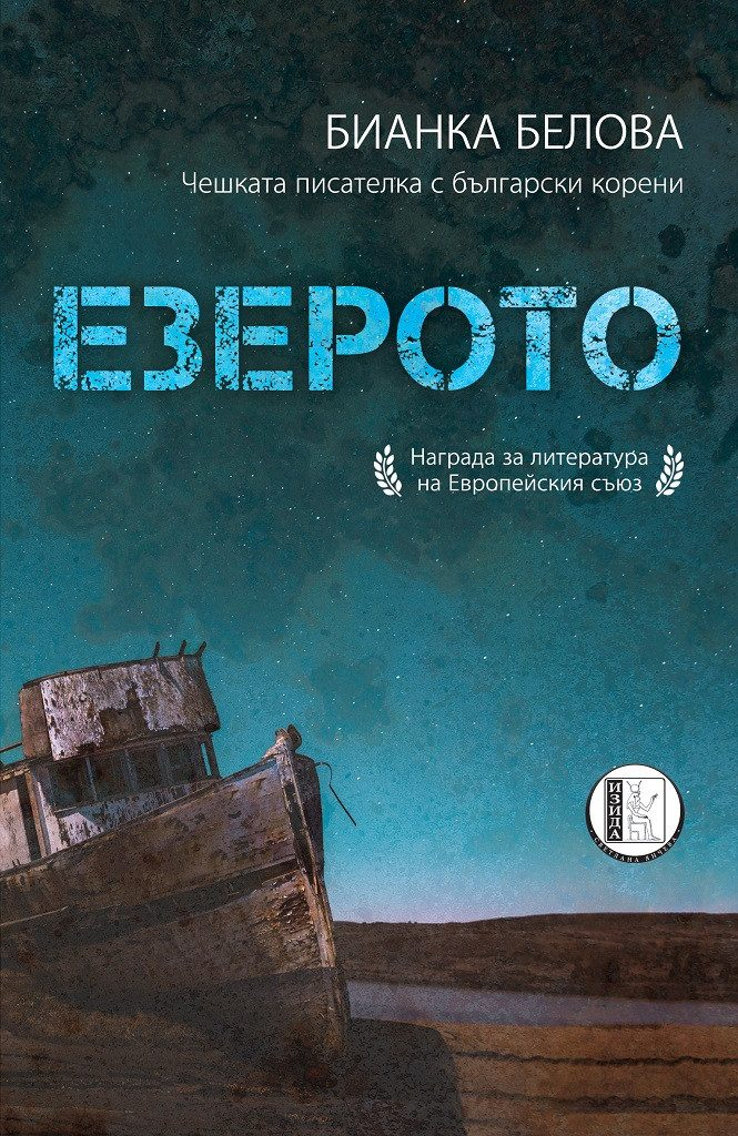 Book Cover: Езерото