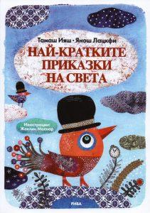 Book Cover: Най-кратките приказки на света