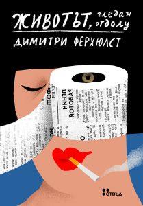 Book Cover: Животът, гледан отдолу