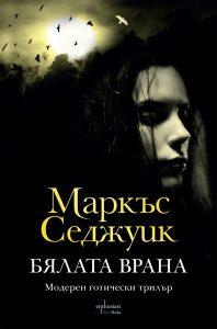 Book Cover: Бялата врана