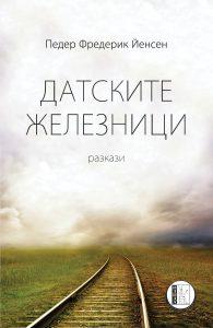 Book Cover: Датските железници
