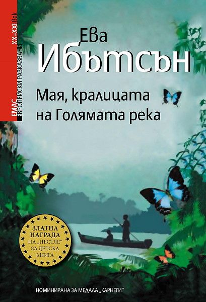 Book Cover: Мая, кралицата на Голямата река