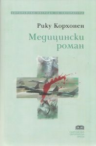 Book Cover: Медицински роман