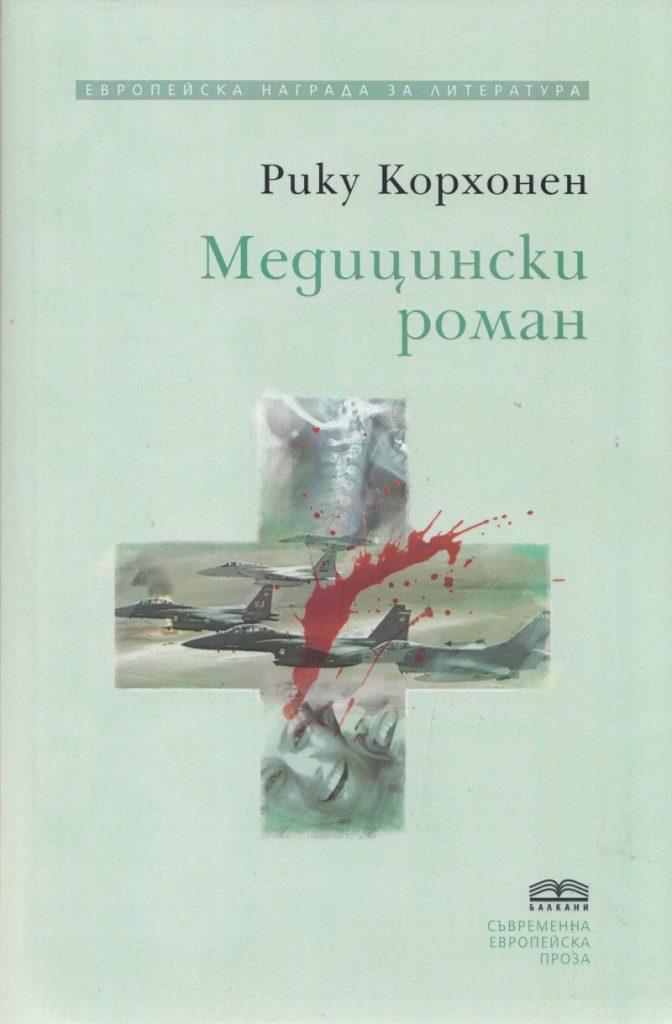 Book Cover: Медицински роман