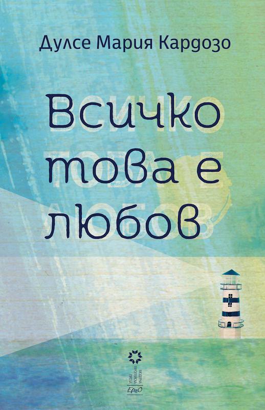Book Cover: Всичко това е любов