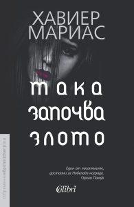Book Cover: Така започва злото