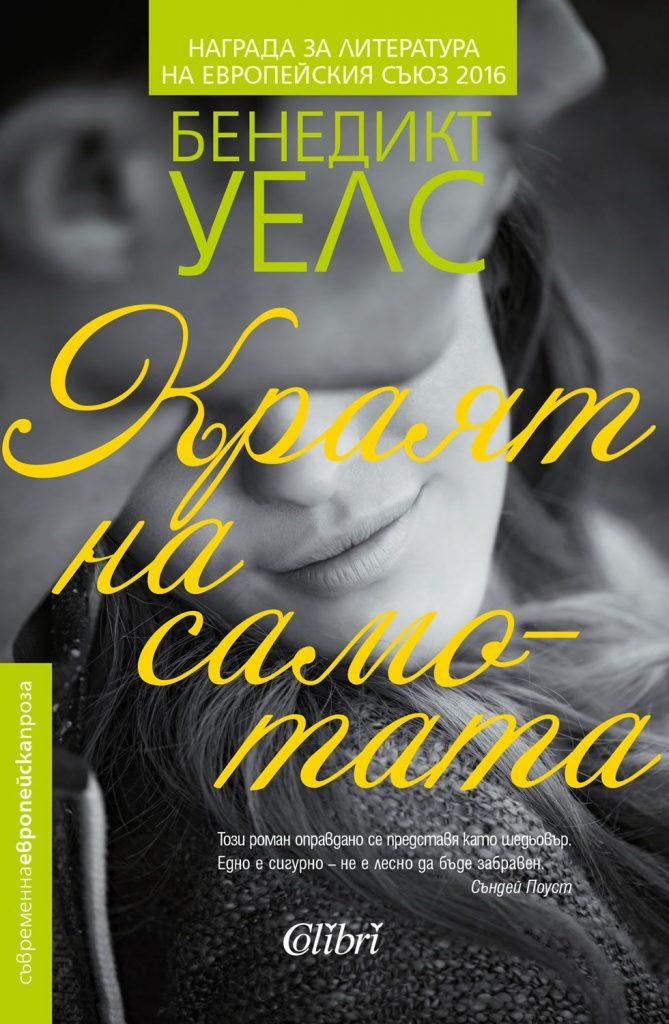 Book Cover: Краят на самотата