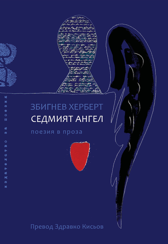 Book Cover: Седмият ангел