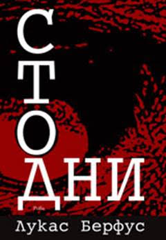 Book Cover: Сто дни
