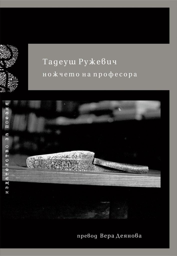 Book Cover: Ножчето на професора