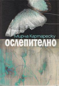 Book Cover: Ослепително