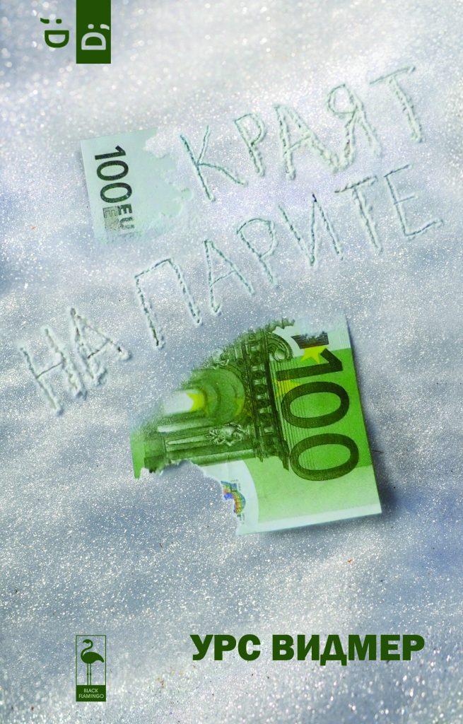 Book Cover: Краят на парите