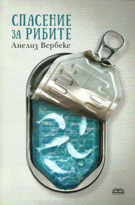 Book Cover: Спасение за рибите