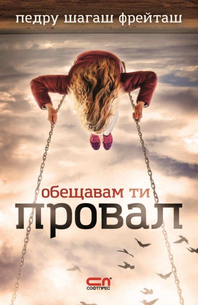 Book Cover: Обещавам ти провал