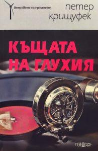 Book Cover: Къщата на глухия