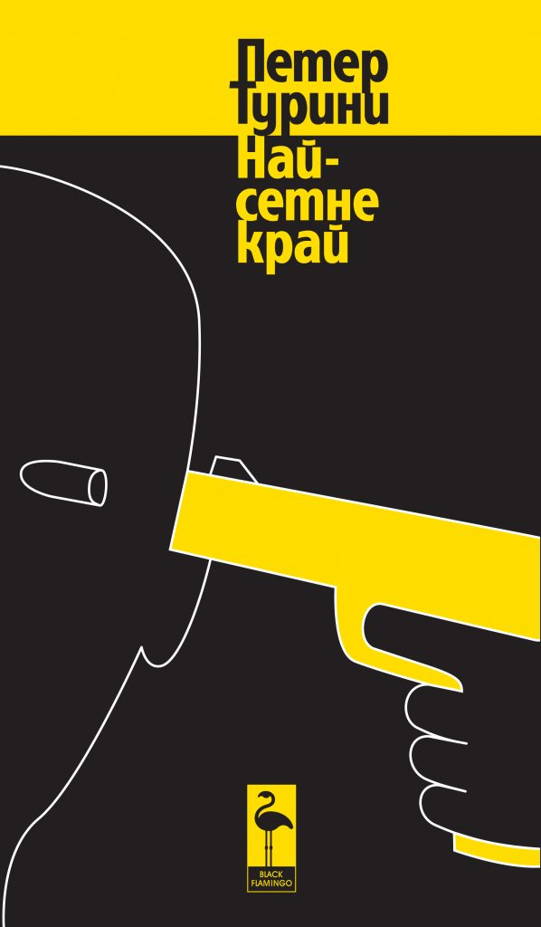 "Book Cover: Грилпарцер в сексшопа (сборник ""Най-сетне край"")"