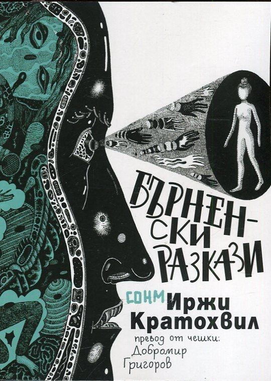 Book Cover: Бърненски разкази