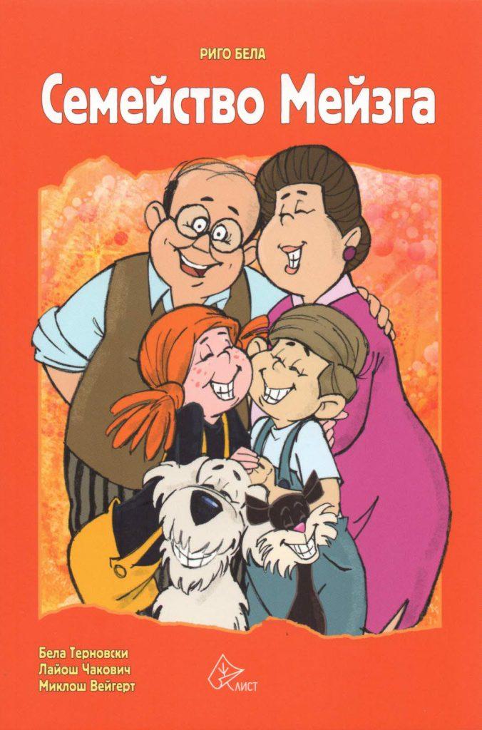 Book Cover: Семейство Мейзга