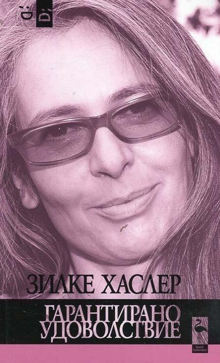 Book Cover: Гарантирано удоволствие
