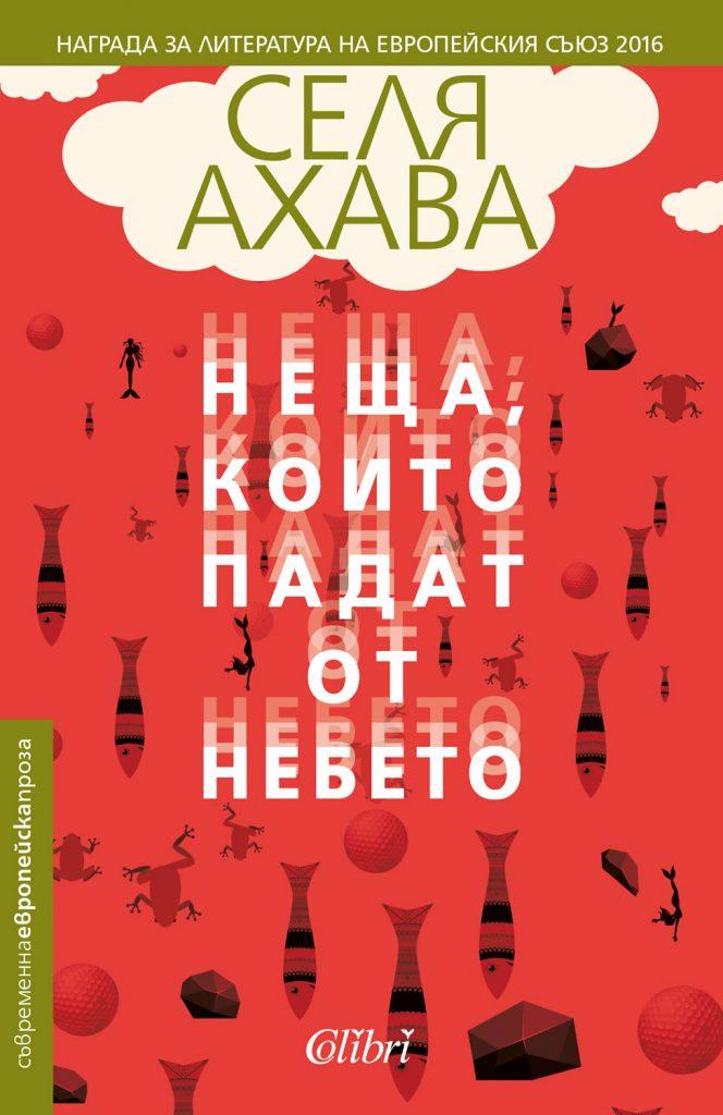 Book Cover: Неща, които падат от небето