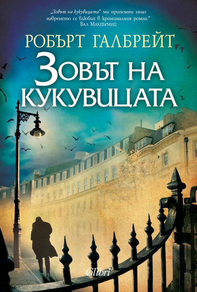 Book Cover: Зовът на кукувицата