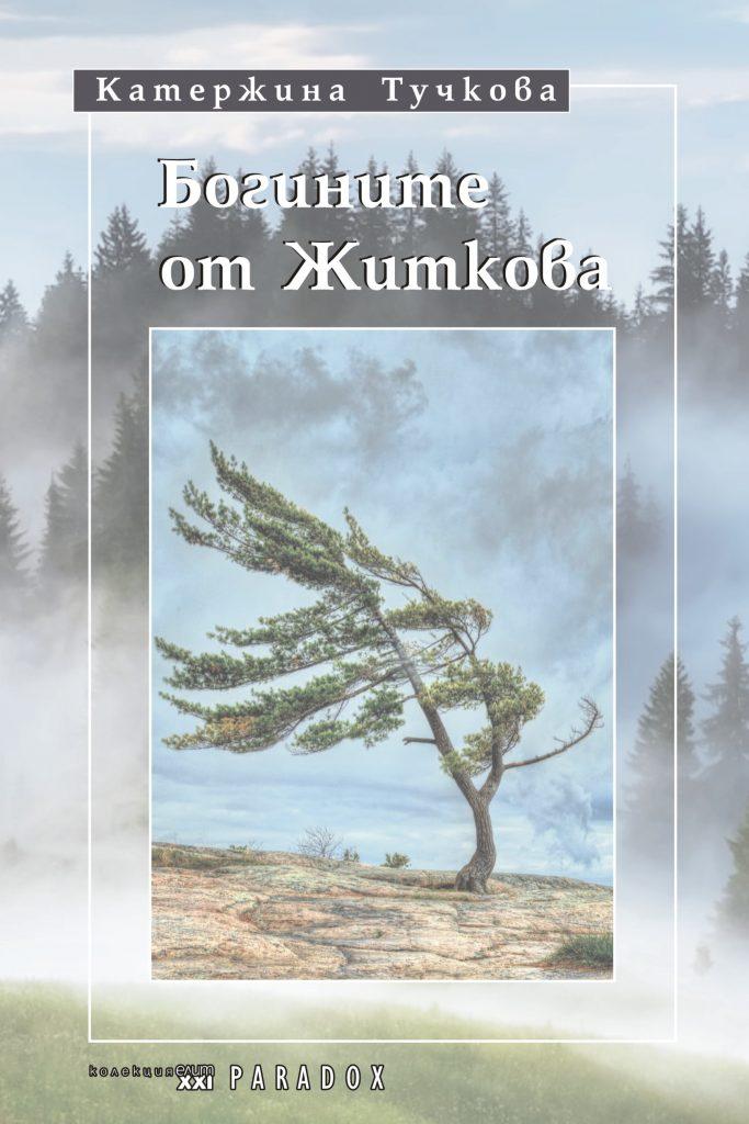 Book Cover: Богините от Житкова