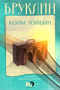 Book Cover: Бруклин