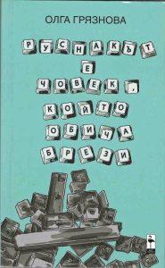 Book Cover: Руснакът е човек, който обича брези