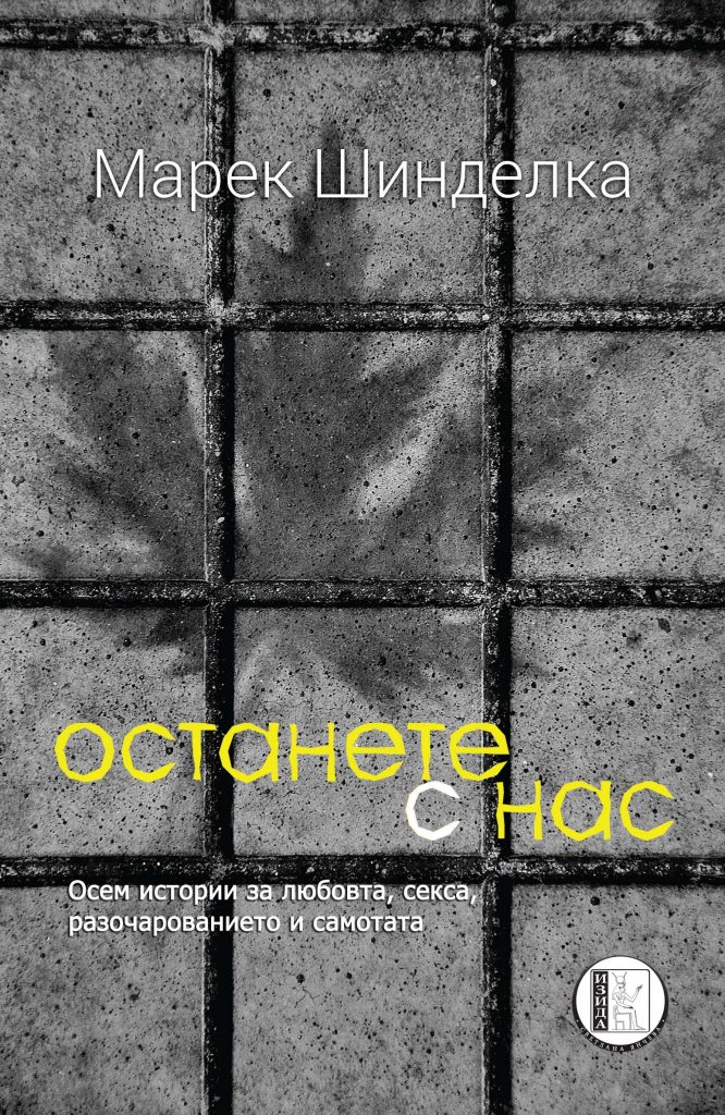 Book Cover: Останете с нас