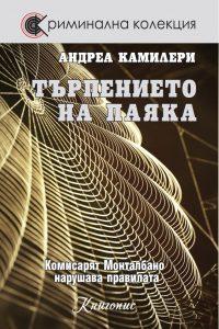 Book Cover: Търпението на паяка