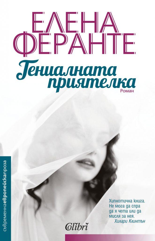 Book Cover: Гениалната приятелка
