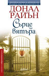 Book Cover: Сърце на вятъра