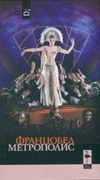 Book Cover: Метрополис
