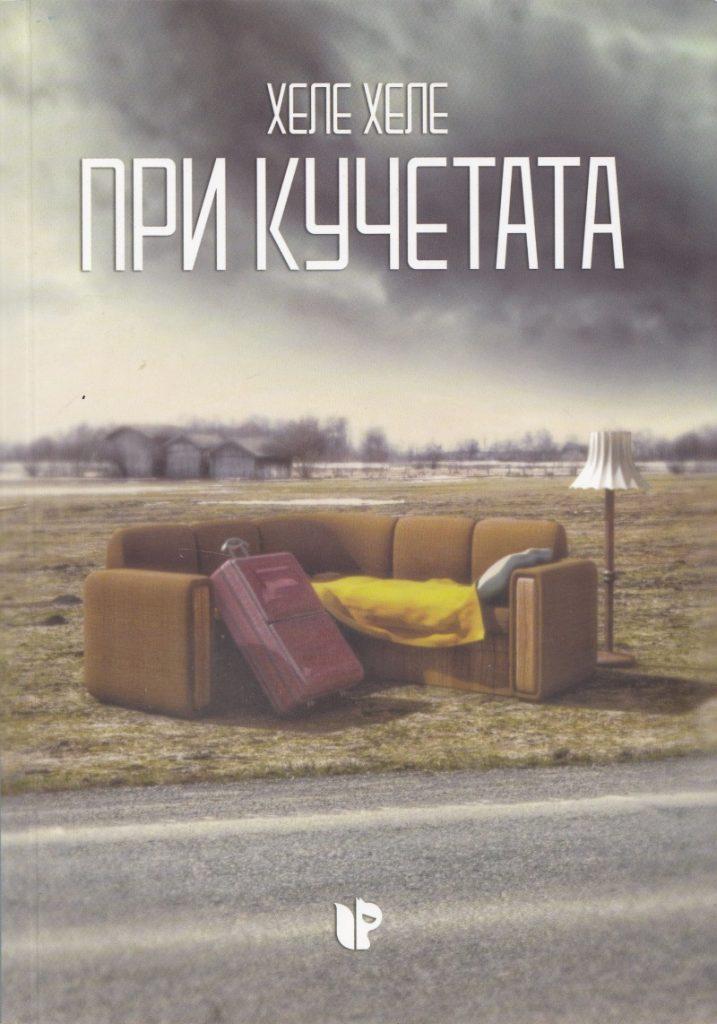 Book Cover: При кучетата