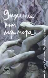 Book Cover: Дихание към мрамора