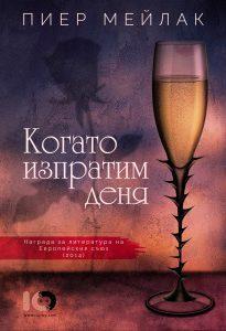 Book Cover: Когато изпратим деня