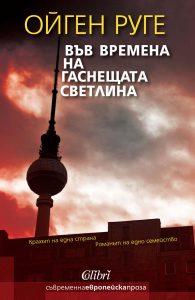 Book Cover: Във времена на гаснещата светлина
