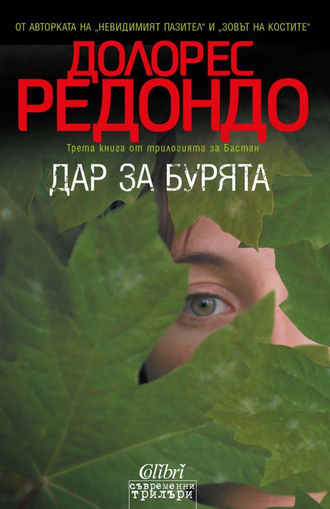 Book Cover: Дар за бурята