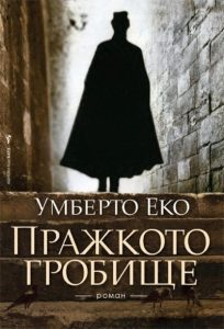 Book Cover: Пражкото гробище