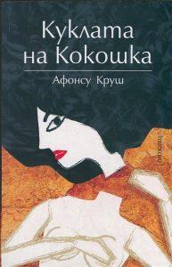 Book Cover: Куклата на Кокошка