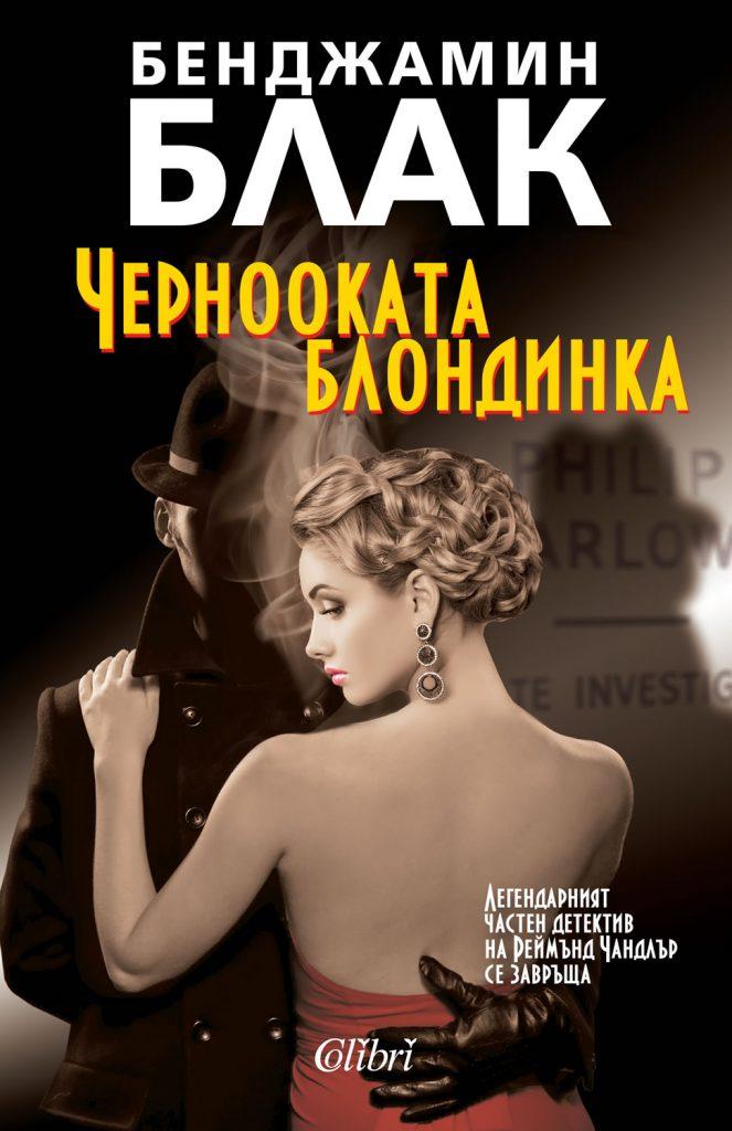 Book Cover: Чернооката блондинка
