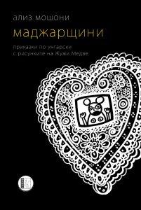 Book Cover: Маджарщини