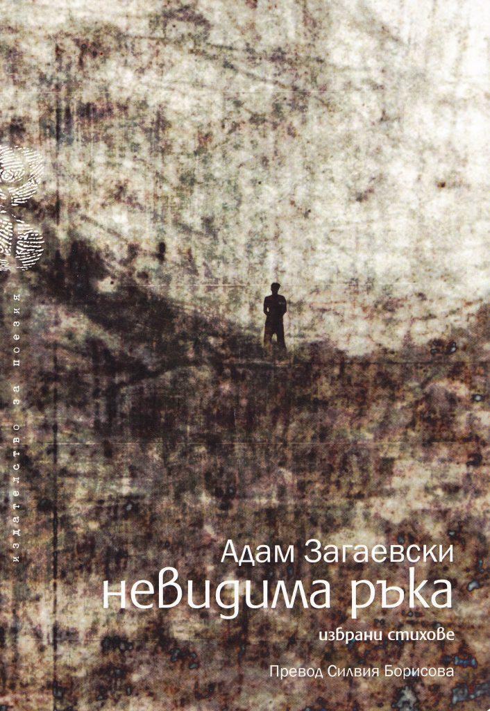 Book Cover: Невидима ръка. Избрани стихове